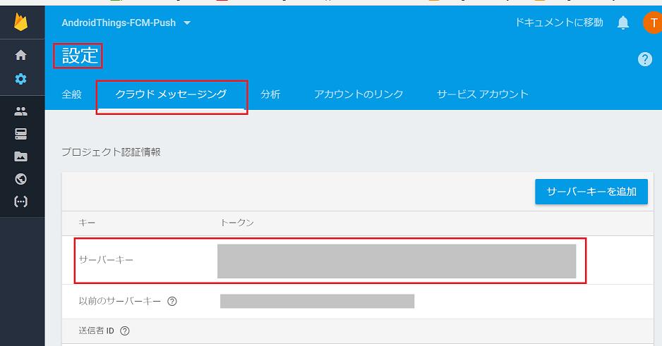 FCM-ServerKey