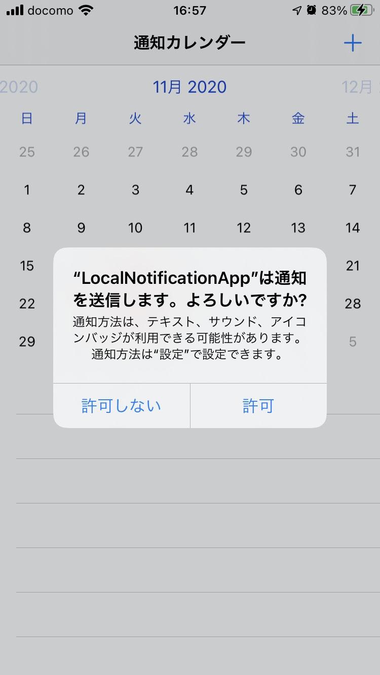 Request Notification Authorization