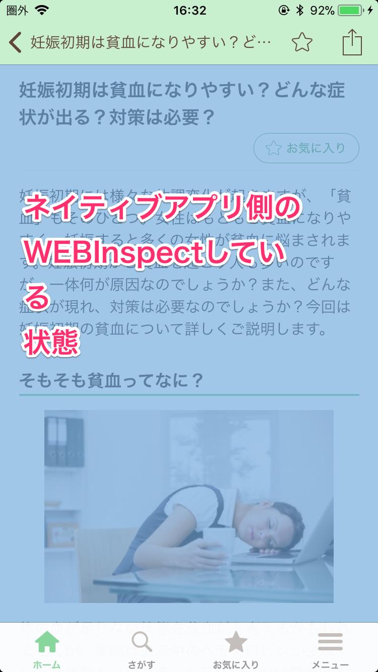 iOSネイティブアプリWebInspect表示