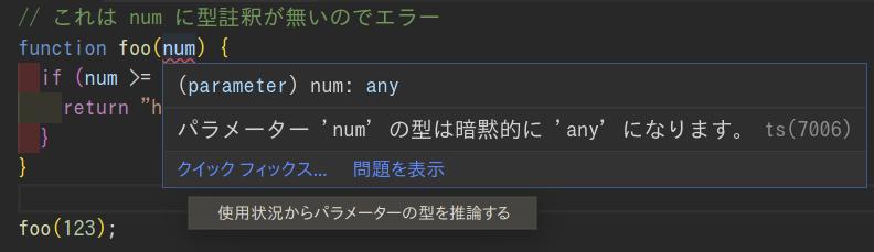 スクリーンショット:型エラーの部分でquickfixから「使用状況からパラメータの型を推論する」を選択