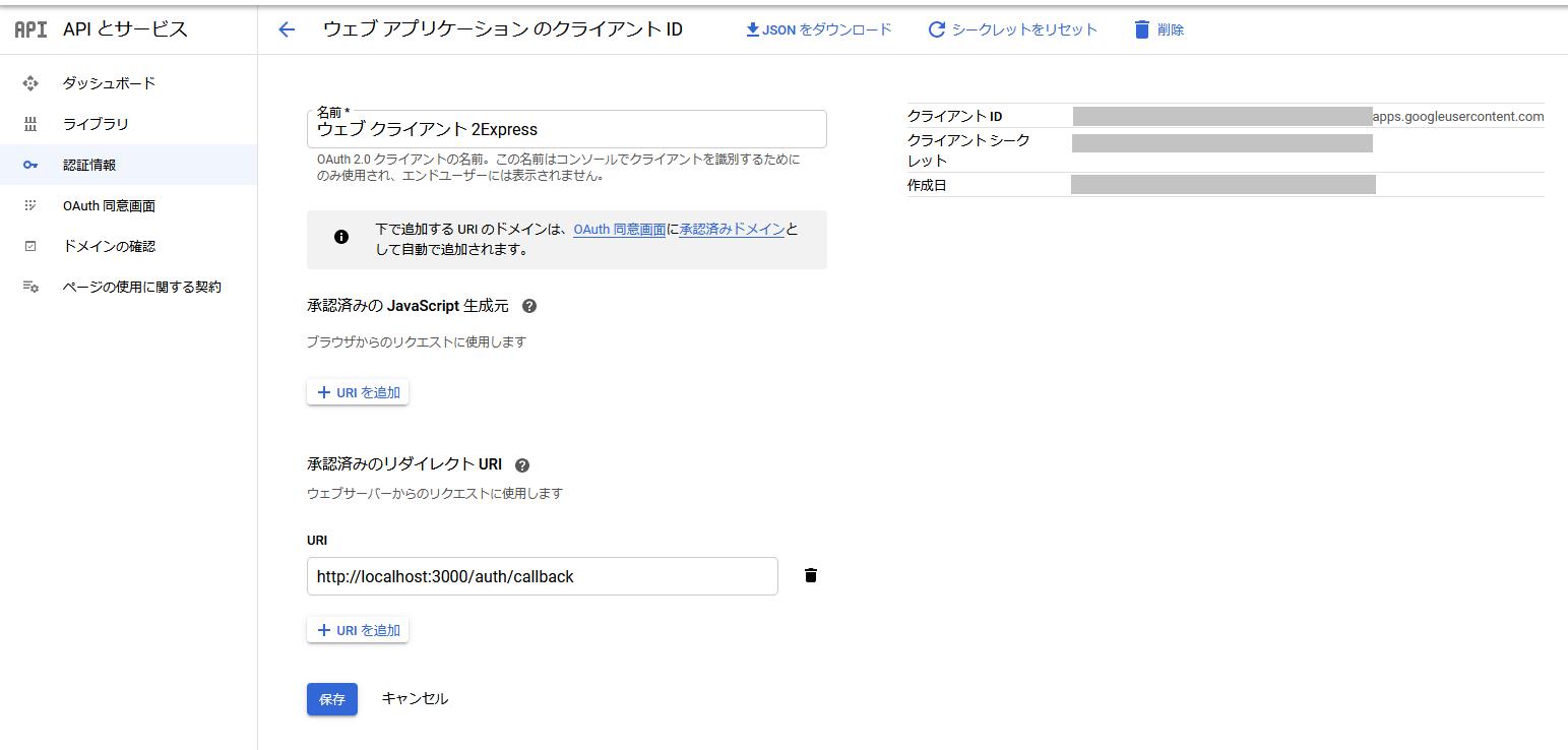 Google Developers Console出の登録完了状態