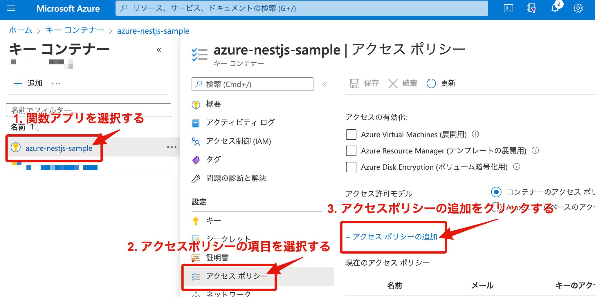 2. キーコンテナーの一覧ページから該当するキーコンテナーのアクセスポリシー追加画面に遷移する