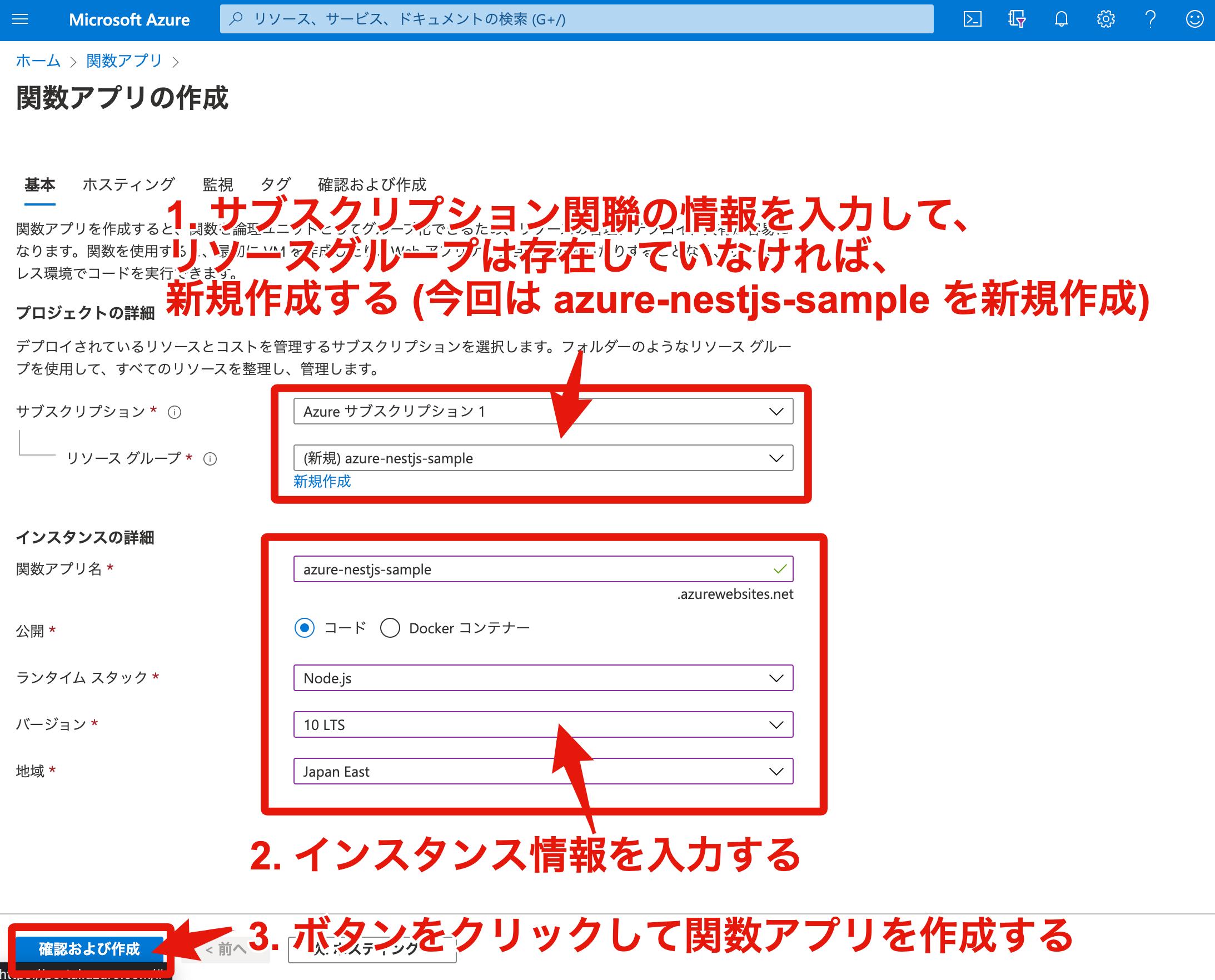 1. 関数アプリの新規作成ページから関数アプリを作成する