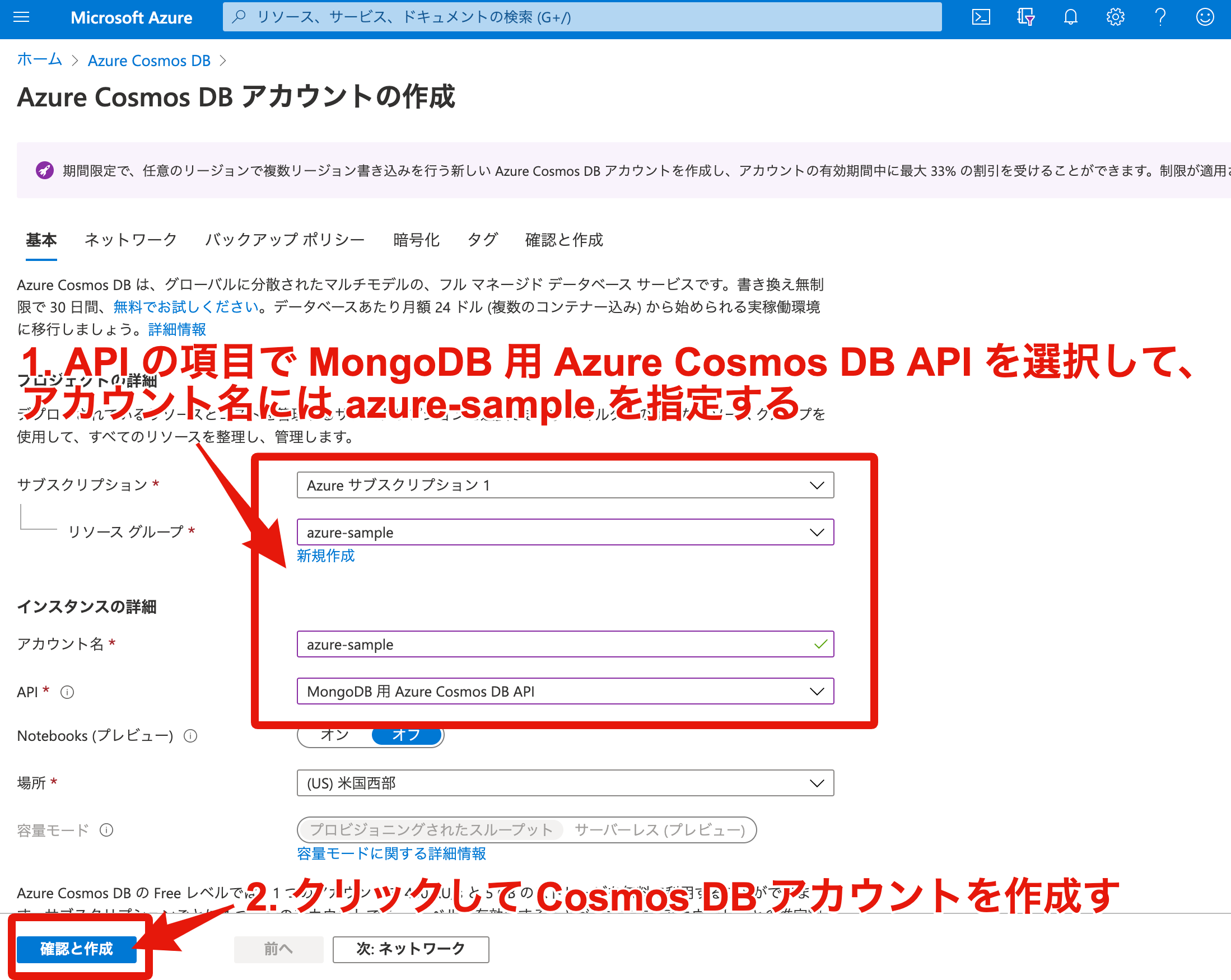 1. Azure Cosmos DB アカウントの作成ページから Azure Cosmos DB アカウントを作成する。API には `MongoDB~` を選択する
