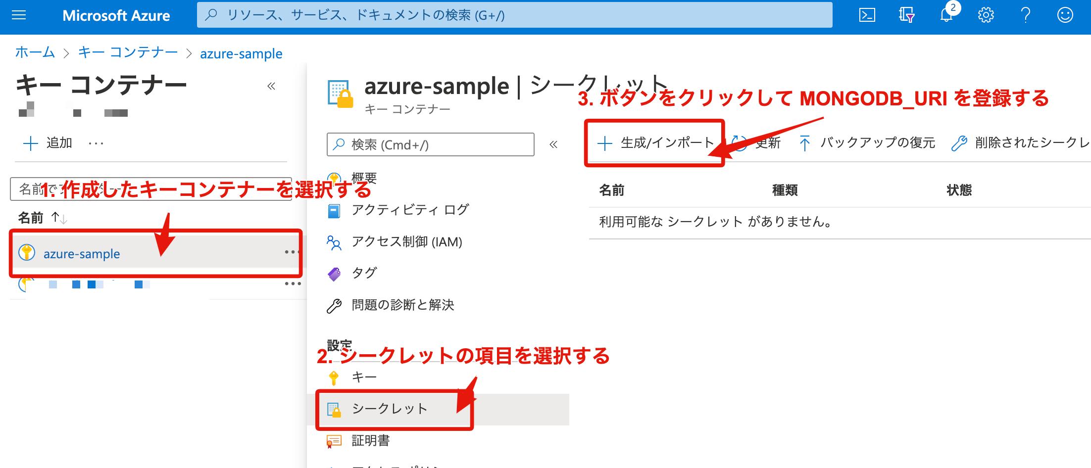 2. プライマリ文字列を登録するため、1. で作成したキーコンテナーのシークレット登録画面に遷移する