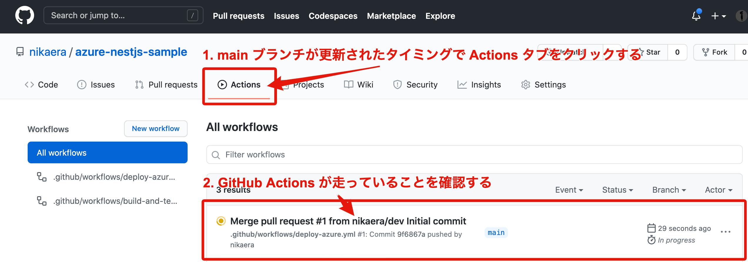 main ブランチを更新した後、GitHub Actions を確認する