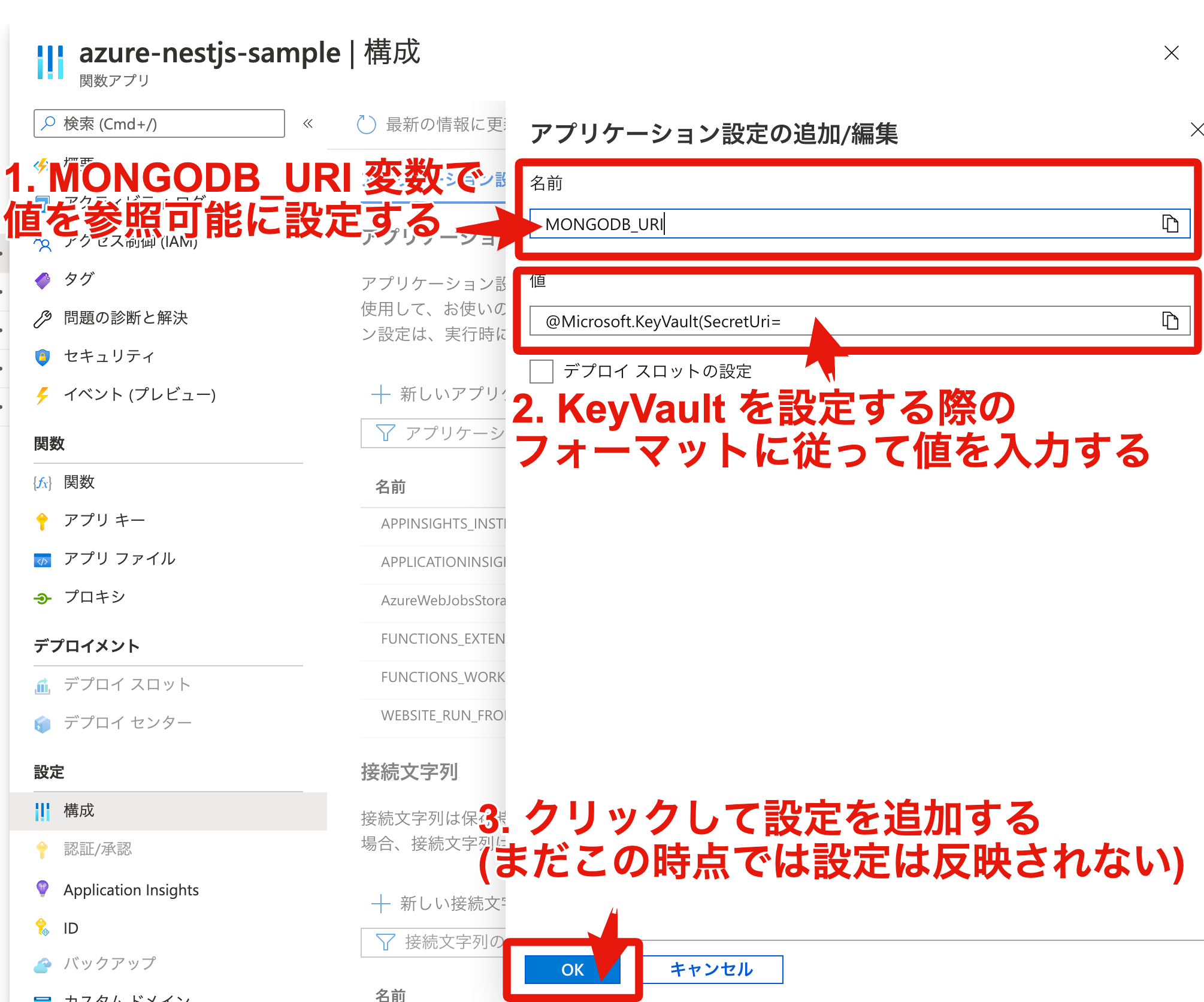 2. 関数アプリのアプリケーション設定に KeyVault のシークレットを追加する