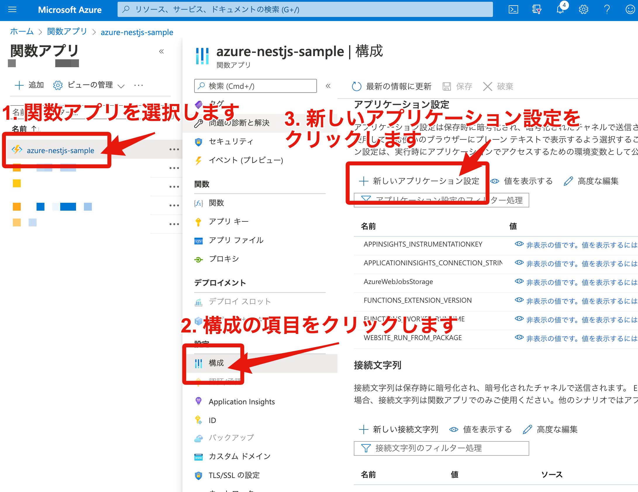 1. 関数アプリのアプリケーション設定追加画面に遷移する