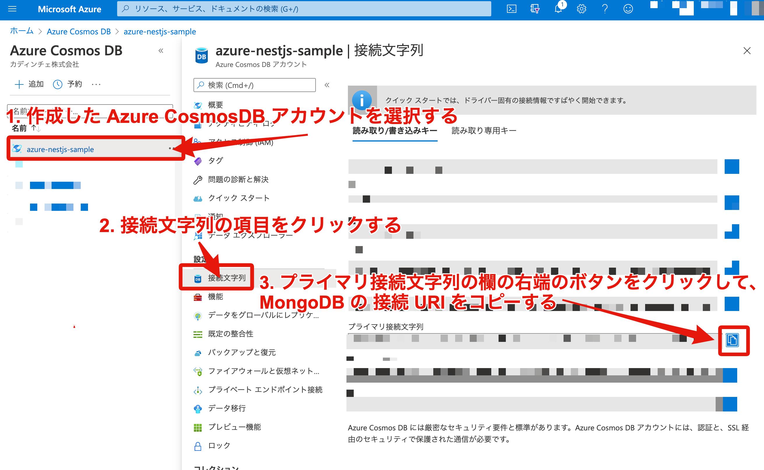 2. Azure Cosmos DB の MongoDB URI を取得して控えておく