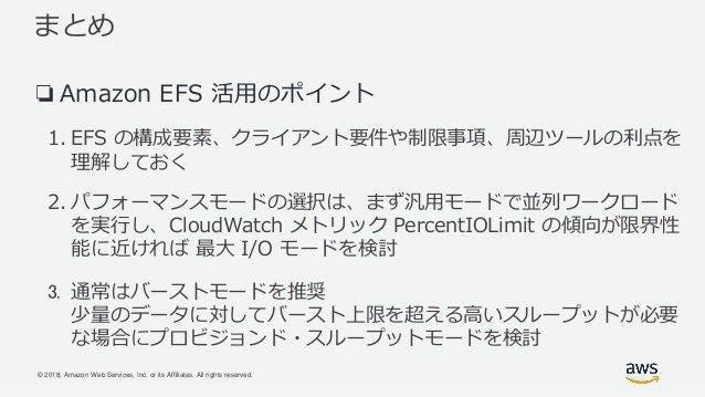 Amazon Elastic File System(EFS)を使ううえでの勘所 - Qiita