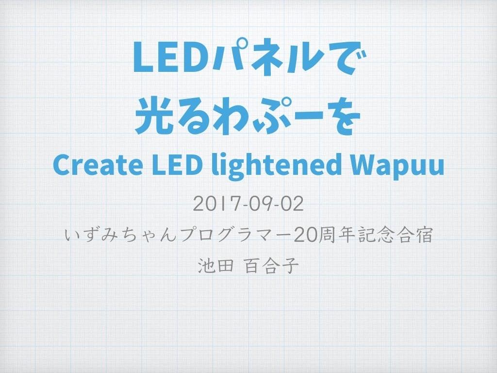 LEDマトリックスで光るわぷー(WordPressで指定編その1)