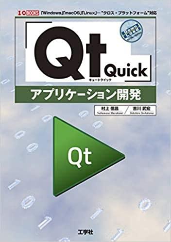 「Qt Quick」アプリケーション開発 (I・O BOOKS)