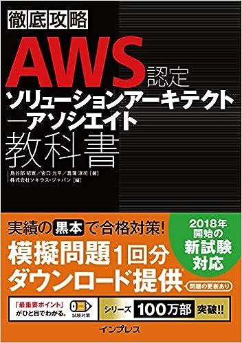 AWS教科書