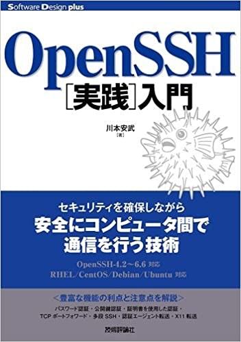 OpenSSH[実践]入門