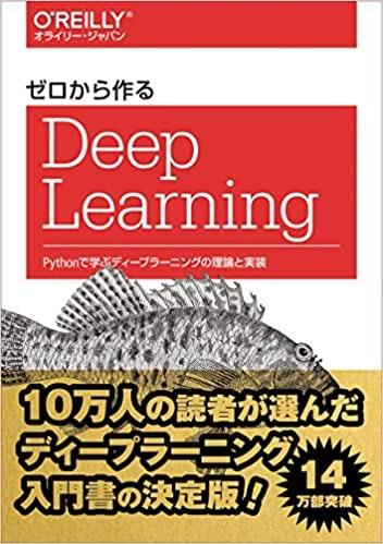 ゼロから作るDeep Learning