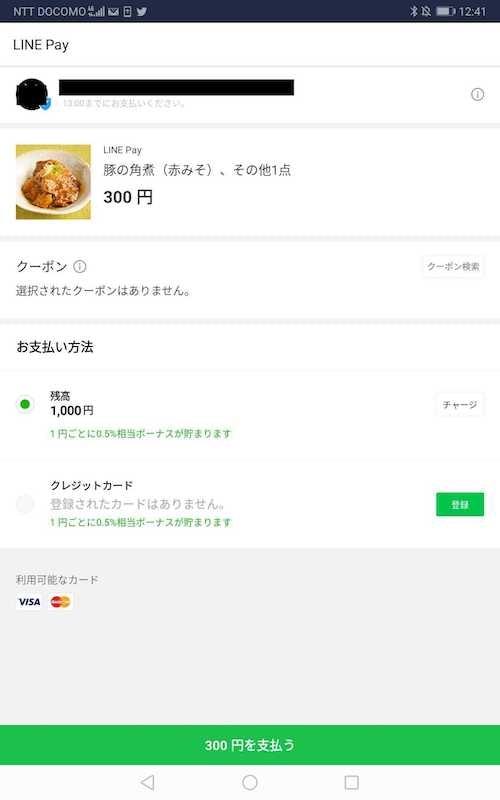 Screenshot_20191031_124159_jp.naver.line.android.jpg (22.7 kB)