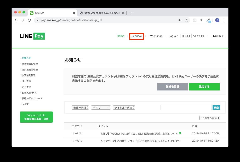 スクリーンショット 2019-10-30 11.40.56.png (190.5 kB)