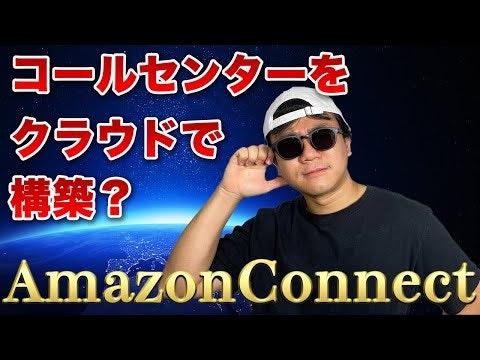 クラウド上にコールセンターを開設できるAmazon Connect入門!!