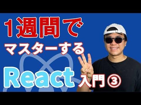 【YouTube動画】 未経験から1週間でをマスターするReact入門