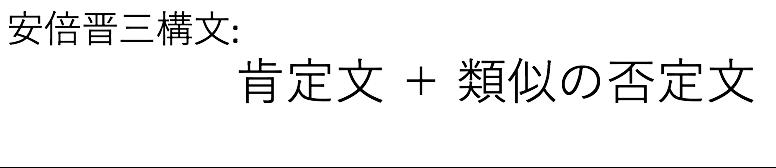 安倍晋三構文