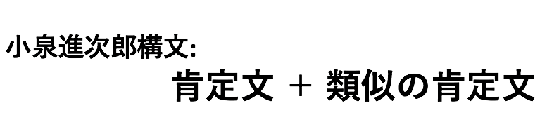 小泉進次郎構文