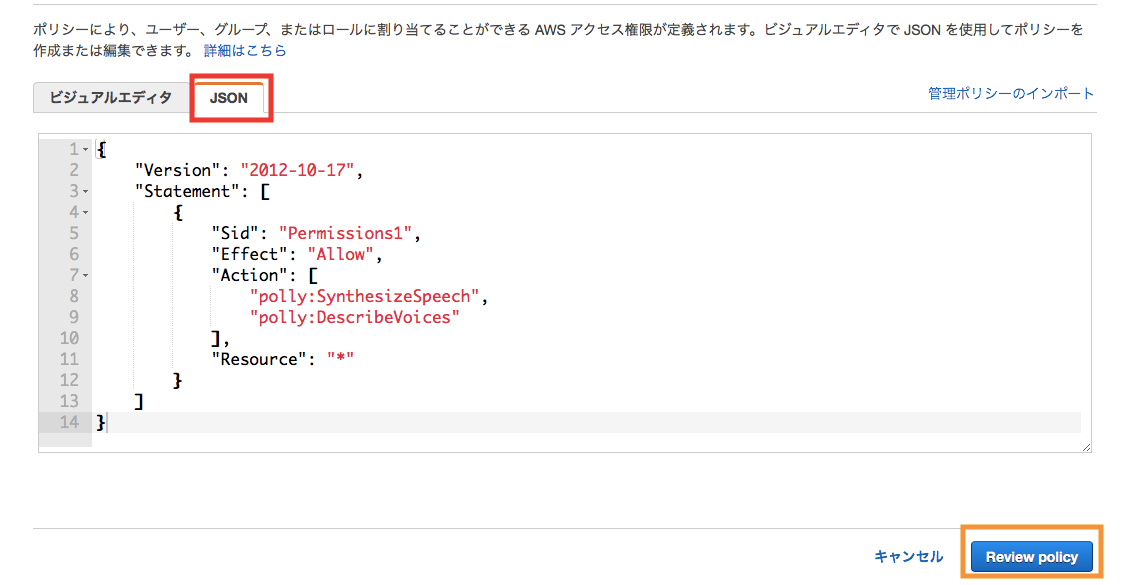 JSONタブにコードを入力