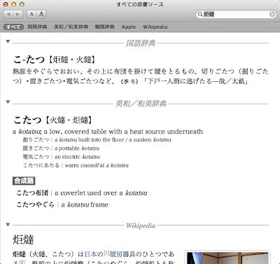 内蔵辞書画面