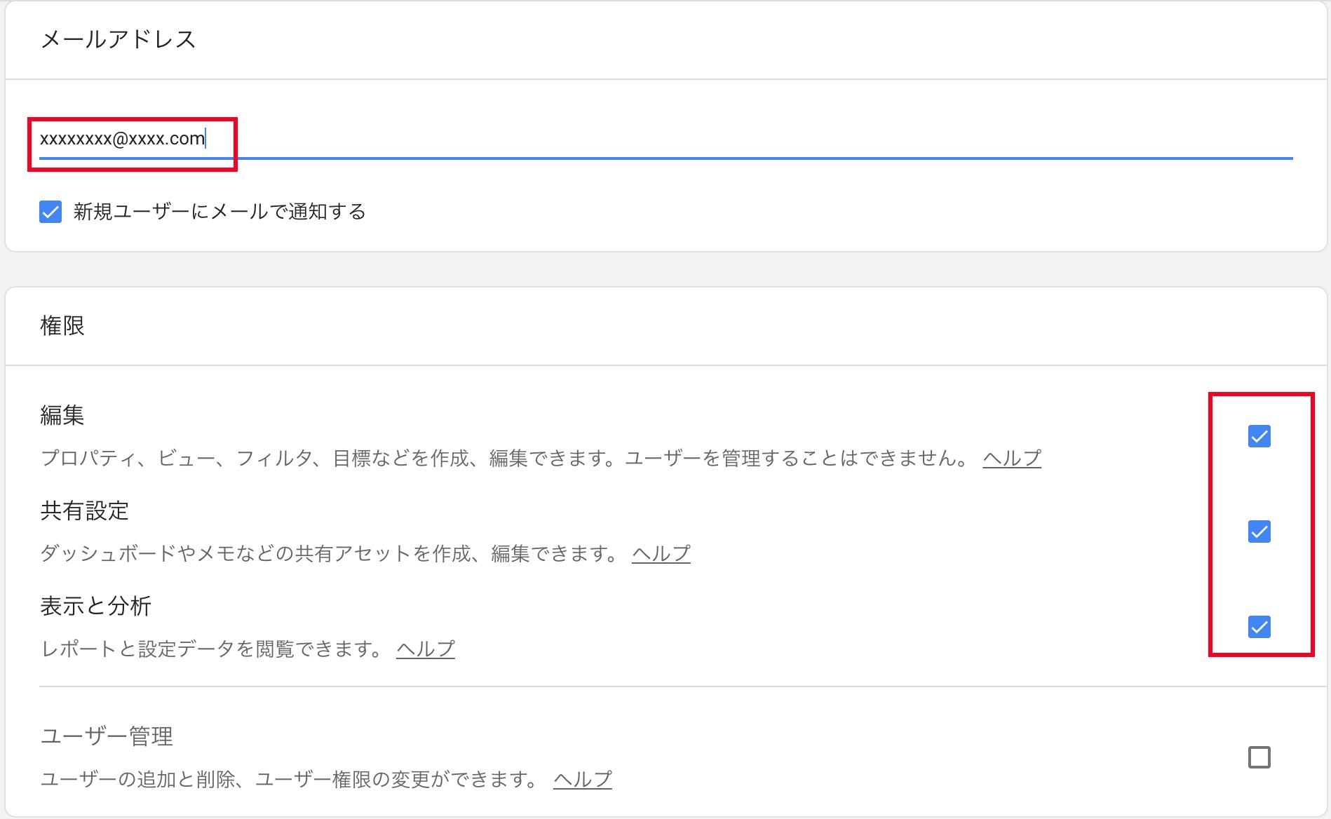 ユーザー情報入力を追加