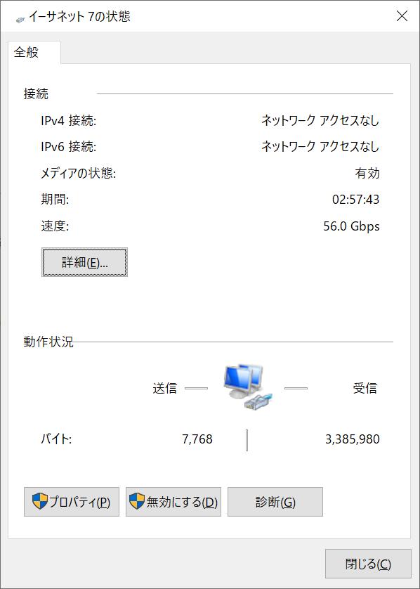 NetworkAdapterProperties.png