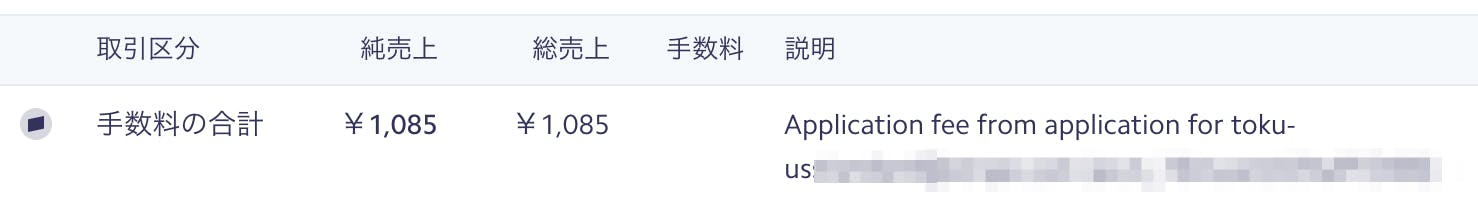 application_fee_from_USD.png