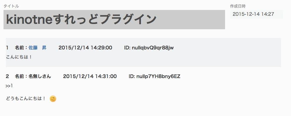 スクリーンショット 2015-12-14 14.32.04.png