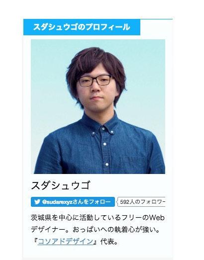 suda_sidebar_profile.jpg