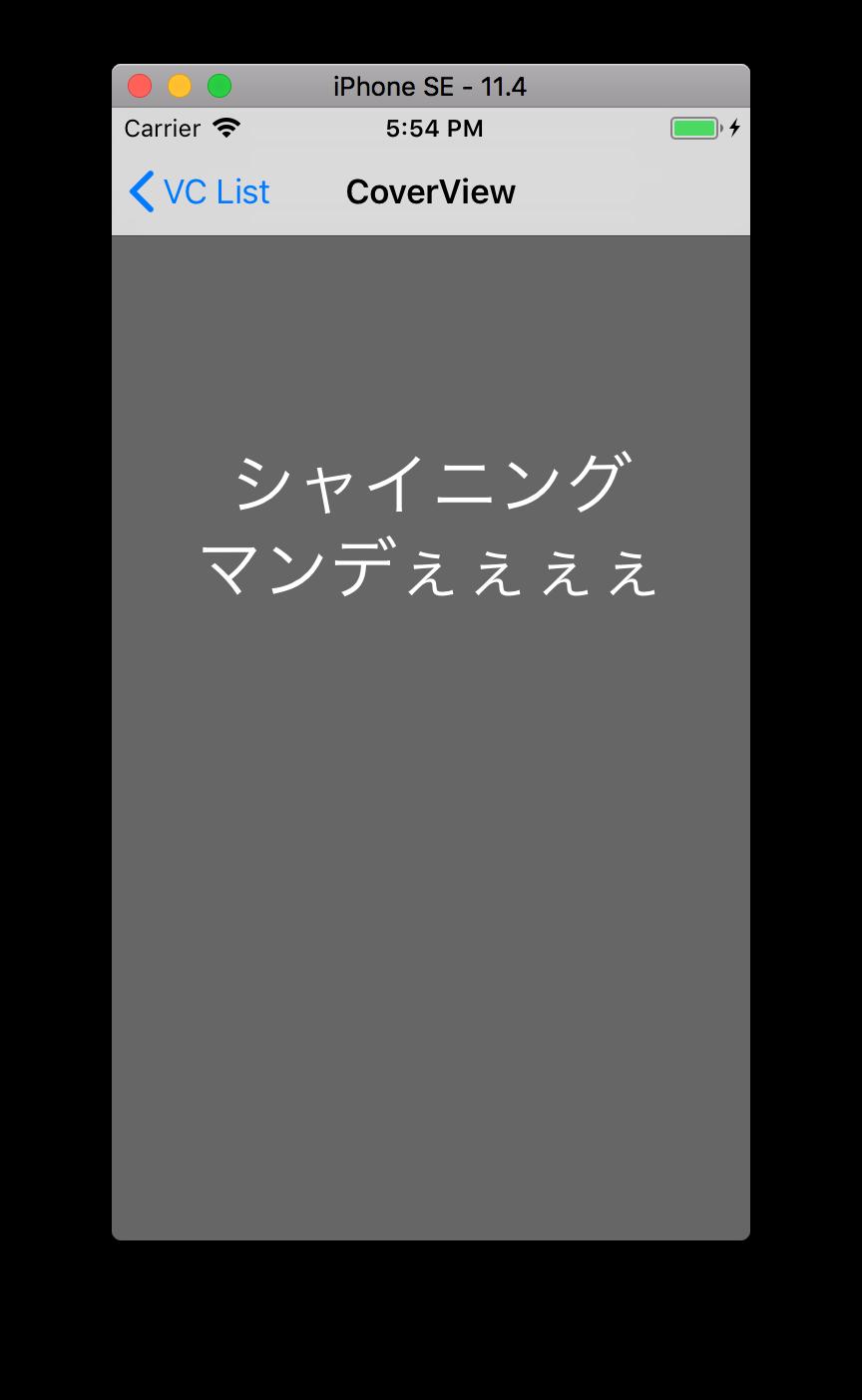 スクリーンショット 2018-08-26 17.54.37.png