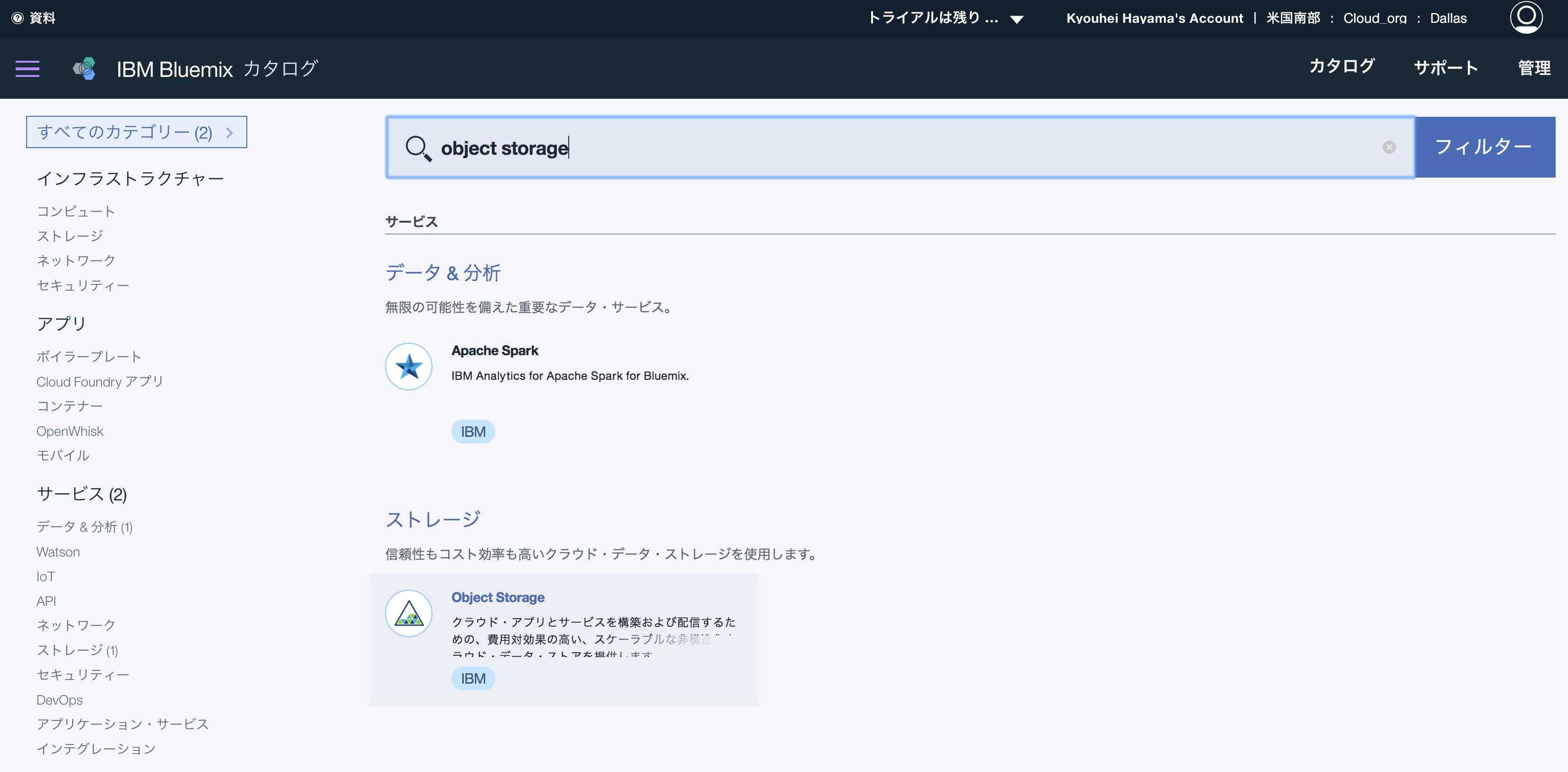 20170516_cloud_berry_qiita_18.png