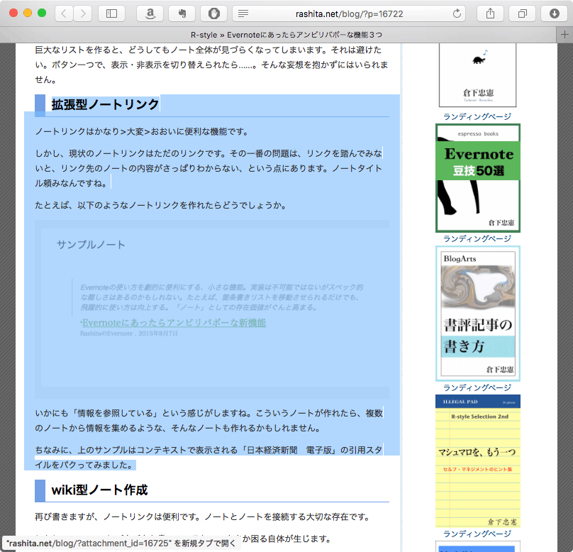 citation screenshot 5