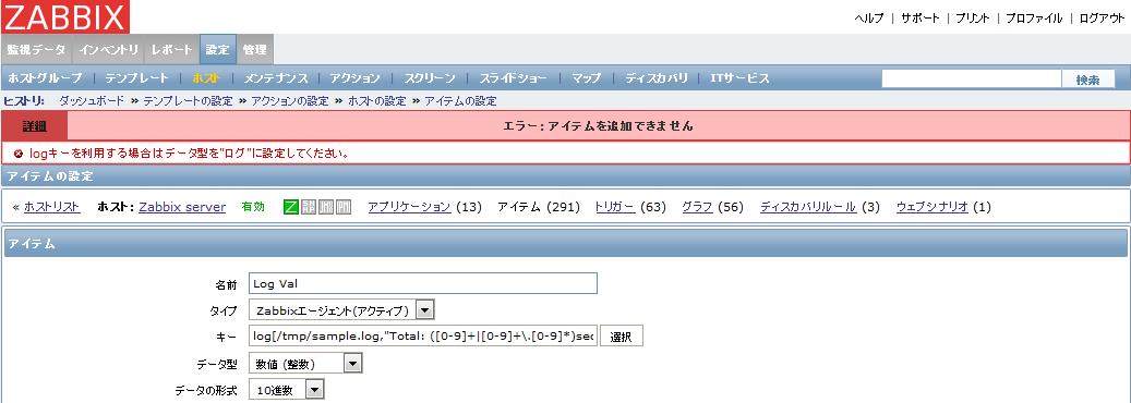 logval-error.png