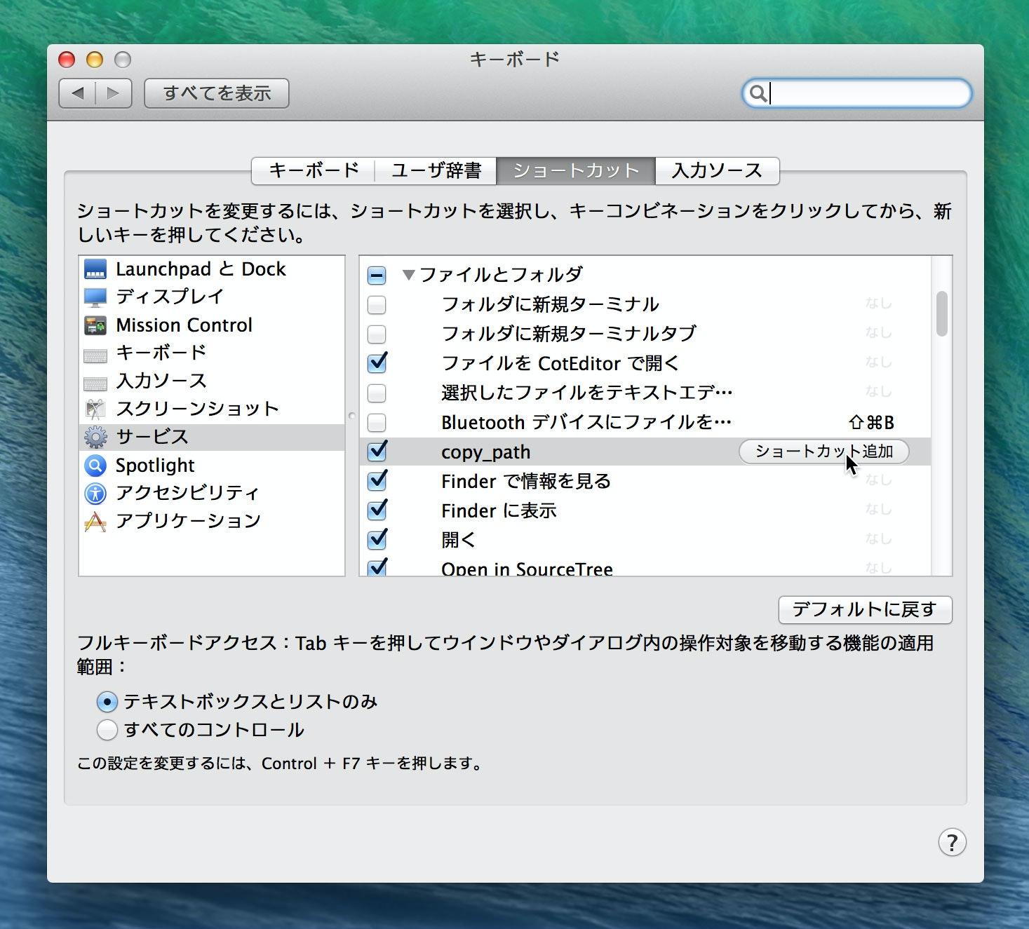key_setting01.jpg