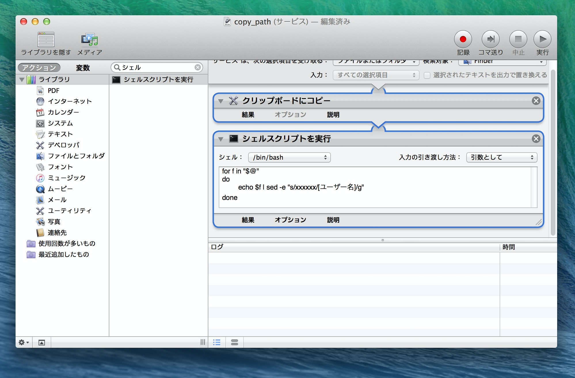 shell_setting.jpg