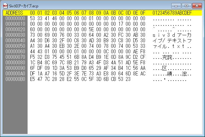暗号化アーカイブファイル中身.png
