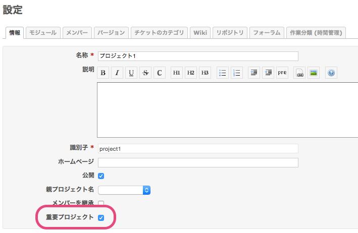 重要プロジェクト設定.png