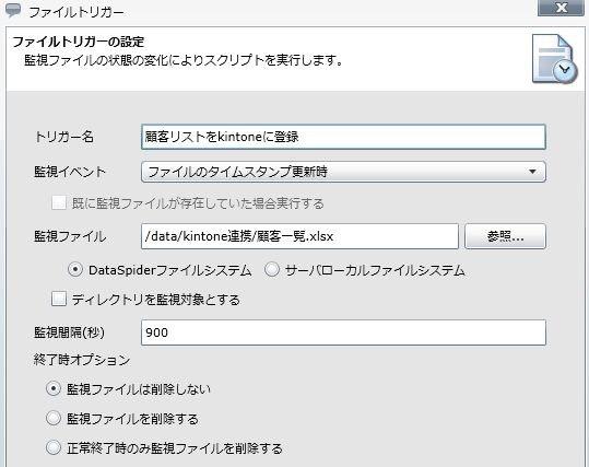 DataSpider8.jpg