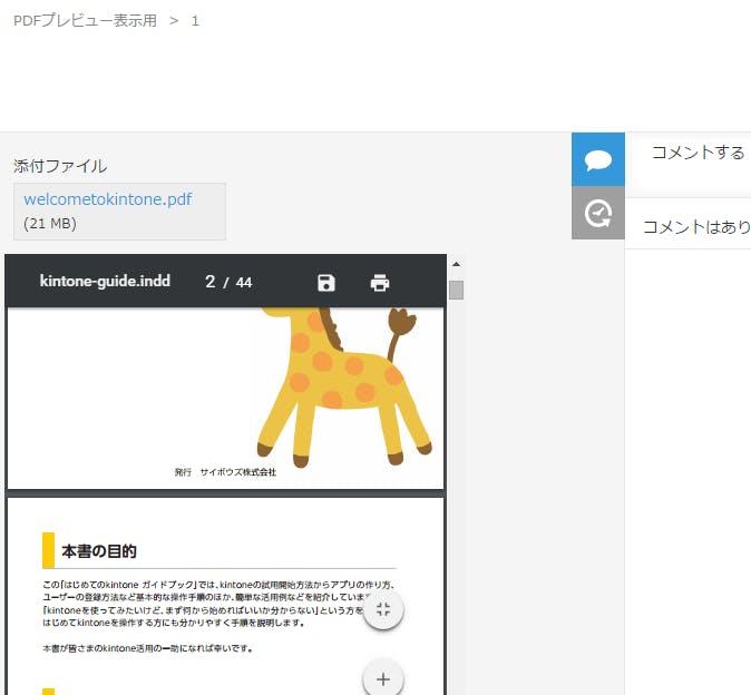 pdf_preview_chrome.png