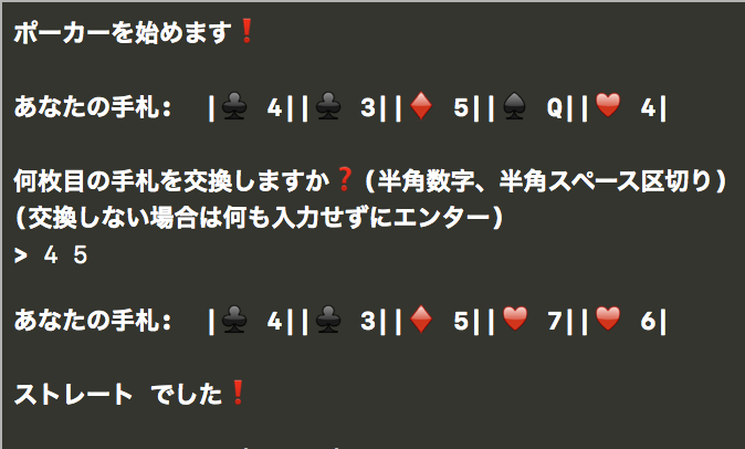 PokerCLI実行1.png
