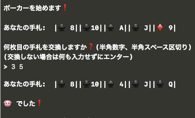 PokerCLI実行3.png