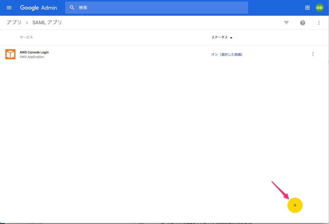 SAMLアプリの追加.png