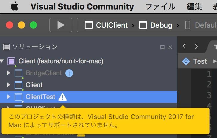 このプロジェクトの種類は、Visual Studio Community 2017 for Mac によってサポートされていません。
