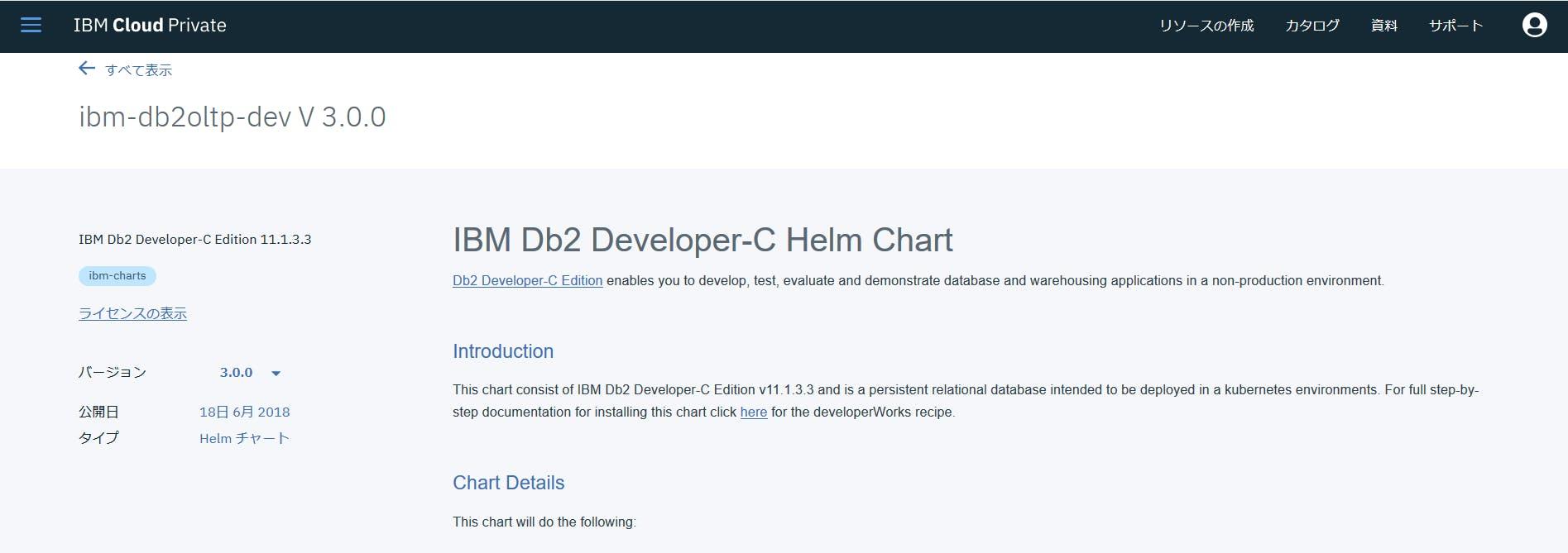 ICPでIBM Db2 Developer-C Helm ChartのDb2を使ってみる その2 - Qiita