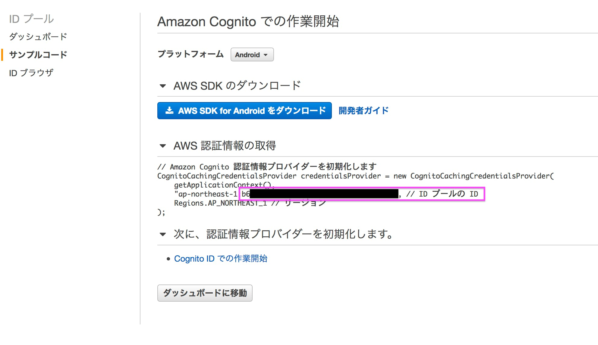 Cognito Hosted Ui Endpoint