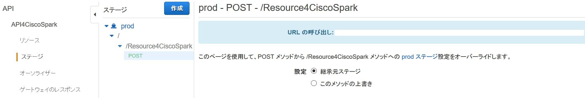 API_Gateway_step6.png