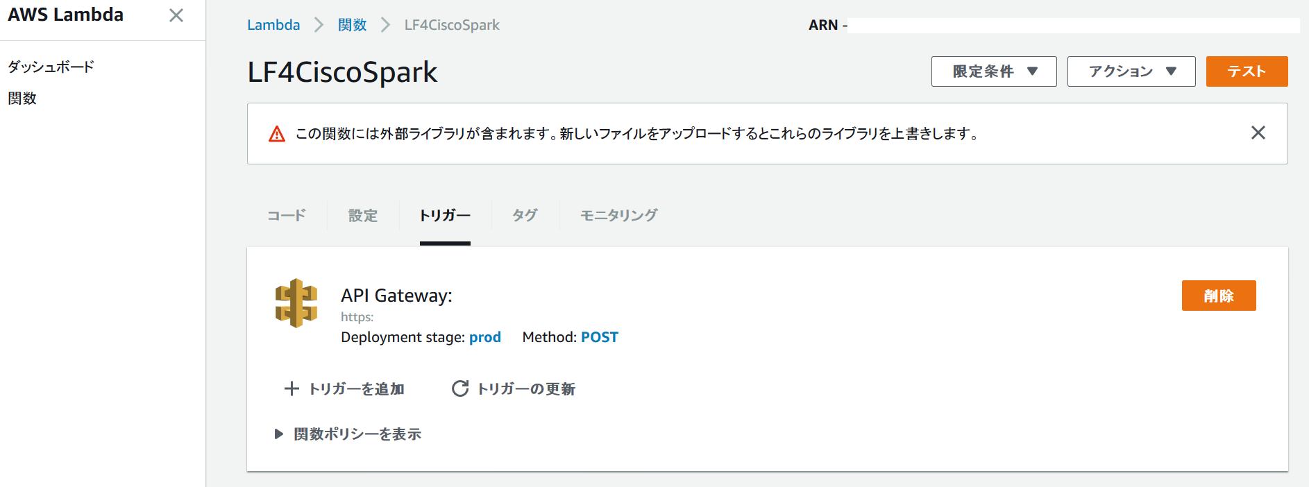 API_Gateway_step7.png